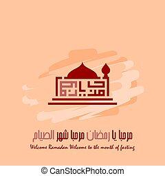ramadan, 月, カリグラフィー, イスラム教, アラビア