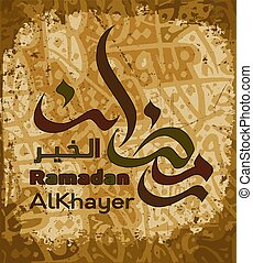 Ramadan al Khair Islamic calligraphy. Means the month of fasting for Muslims.