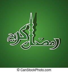 Ramadan greeting card design - Ramadan greetings calligraphy...