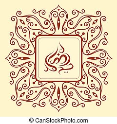 Ramadan greeting card design - Ramadan greetings calligraphy...