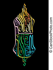 Ramadan greetings in english lantern shape calligraphy