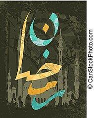 Ramadan Islamic calligraphy.