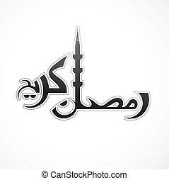 Arabic greeting line Ramadan Kareem as emblem for holy month Ramadan