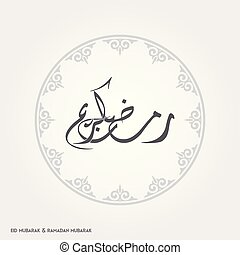Ramadan Kareem Creative typography in an Islamic Circular Design on a White Background
