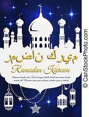 Ramadan Kareem poster with holy mosque and lantern
