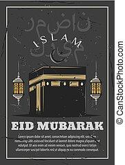 Ramadan Kareem retro grunge card with mosque
