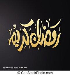 Ramadan Mubarak Abstract typography on a Black Background