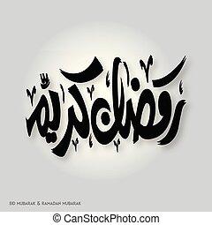 Ramadan Mubarak Abstract typography on a White Background
