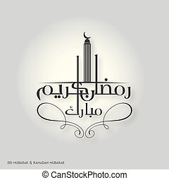Ramadan Mubarak Creative typography connected with a huge Building on a White Background