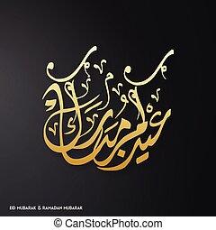 Ramadan Mubarak Creative typography on a Black Background