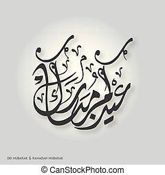 Ramadan Mubarak Creative typography on a White Background