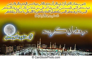 ramadan, noc, quran, święty