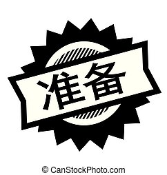 ready black stamp in chinese language. Sign, label, sticker