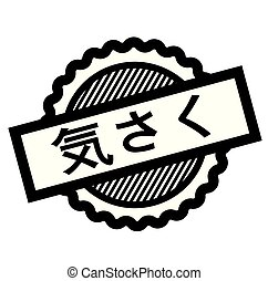 ready black stamp in japanese language. Sign, label, sticker