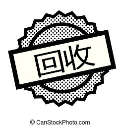 recycled stamp on white - recycled black stamp in chinese...