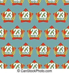 Red Star seamless background. 23 February. Pattern for Russian army's national holiday. Text translation in Russian: 23 February.