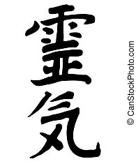Reiki calligraphy on white background