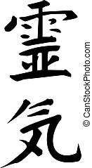 Reiki symbol. The word Reiki is made up of two Japanese...