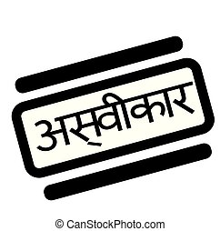 reject black stamp in hindi language