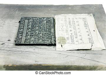 Relic in South Korea