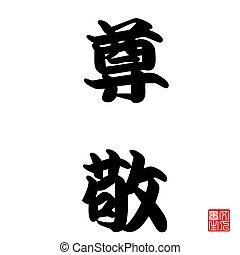 (respect), calligraphie, japonaise, sonkei
