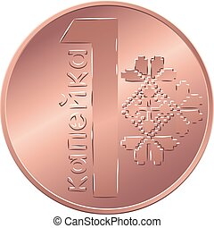 Reverse new Belarusian Money coin one copeck