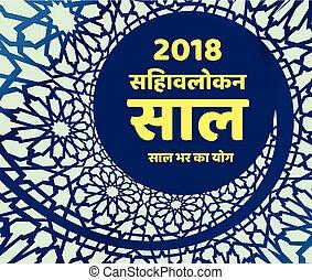 revisione, illustrazione, vettore, 2018, ornamenti, anno, hindi.