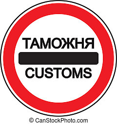 "Road sign ""CUSTOMS"""
