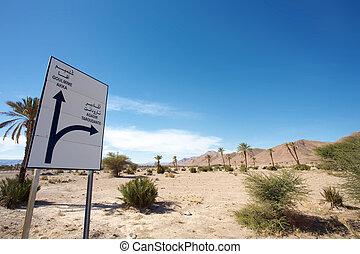 Road to Agadir