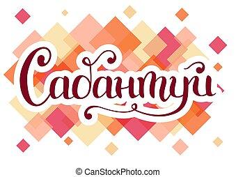 rose, lettrage, coloré, cyrillic, sabantuy, fond foncé, blanc, carrés, grands traits