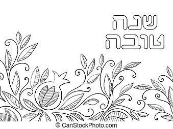 Rosh Hashana Pomegranate back ground - Rosh Hashanah Jewish...