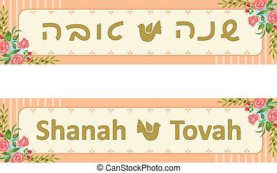 Rosh Hashanah Banners - Two decorative Jewish New Year...
