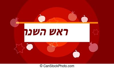 Rosh Hashanah. Jewish New Year. Opening Animation