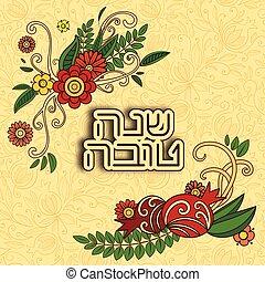 rosh hashanah, judío, año nuevo, tarjeta de felicitación,...