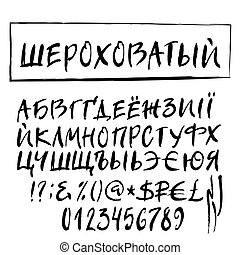Brush style vector cyrillic russian alphabet calligraphy low