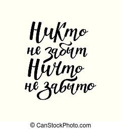 ruso, nada, escrito, nadie, olvidado