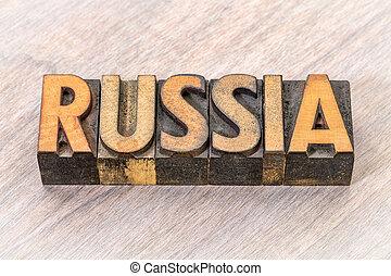 Russia word in vintage wood type