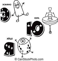 Russian alphabet letter - popsicle, whirligig, egg - Russian...