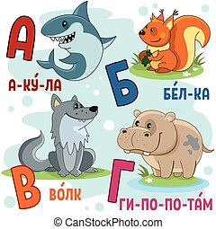 Russian alphabet part 1