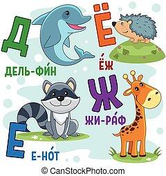 Russian alphabet part 2