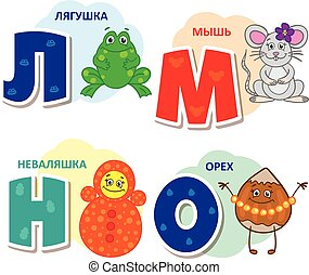 Russian alphabet pictures frog, mouse, roly-poly and a nut.