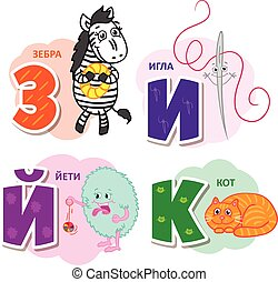 Russian alphabet pictures zebra, needle, yeti and a cat