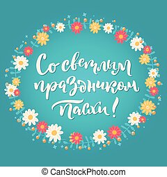 Russian easter greeting card.
