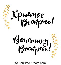 Russian easter lettering card.