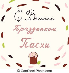 Russian lettering card