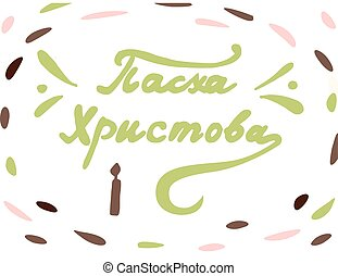 Russian lettering card.