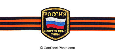 Russian military ribbon
