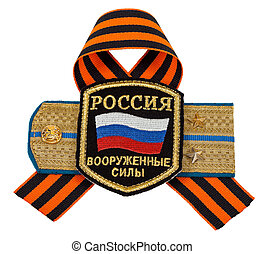 Russian military ribbon