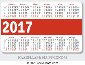 Russian pocket calendar for 2017