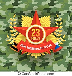 Russian soldiers fatherland defenders day greeting card with ribbon, 23 sign and army khaki background vector illustration